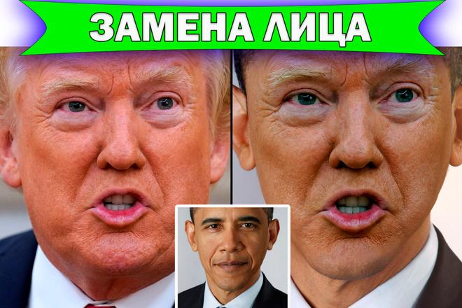 Реалистичная замена лица на фото 12 - kwork.ru