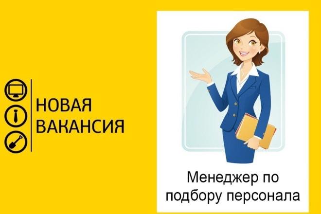 Подбор персонала 1 - kwork.ru