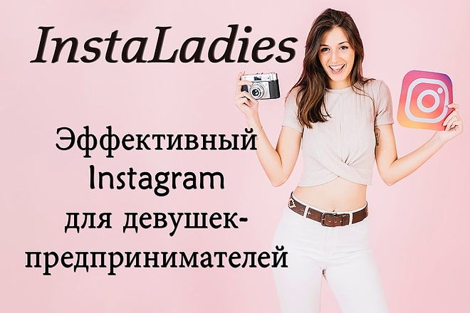 Insta Ladies. Эффективный Instagram для девушек предпринимателей 1 - kwork.ru