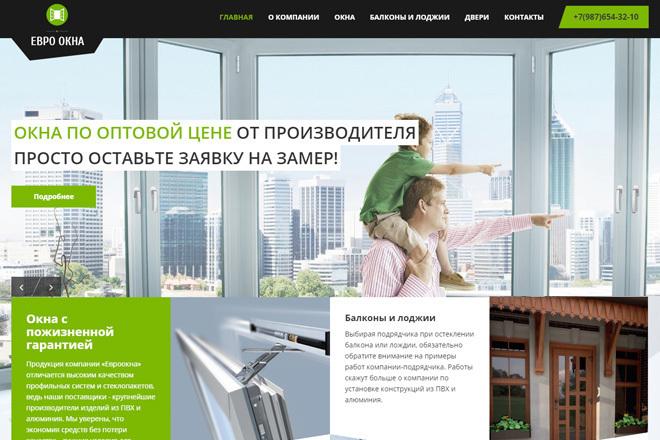 Продам сайт - установка, изготовление пластиковых окон 1 - kwork.ru