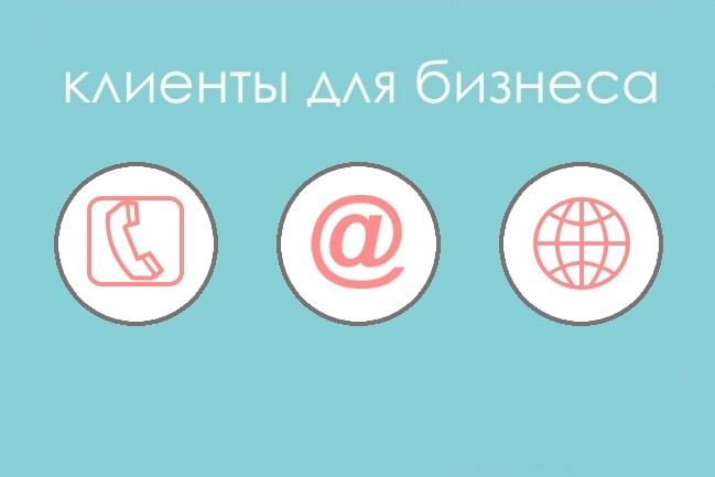 База предприятий и организаций СПБ 1 - kwork.ru