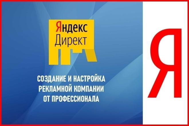Создам компанию в Яндекс Директ под ключ 1 - kwork.ru