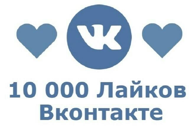10 000 лайков на фото, видео или запись ВКонтакте 1 - kwork.ru