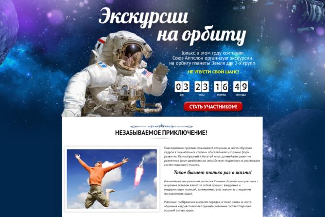 Прототип лендинга 1 - kwork.ru