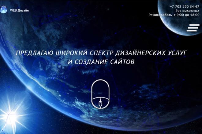 Прототип лендинга 2 - kwork.ru