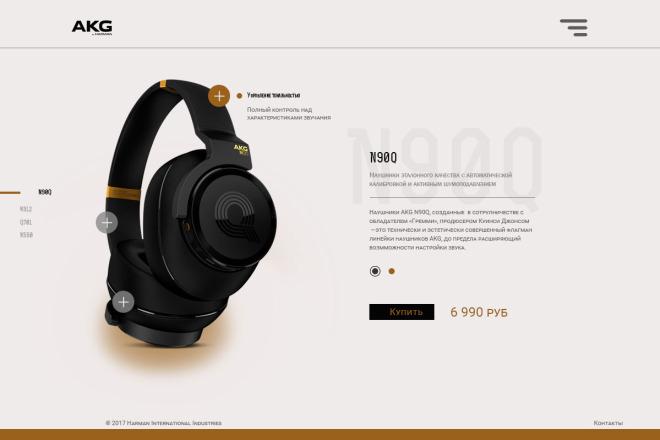 Прототип лендинга 3 - kwork.ru