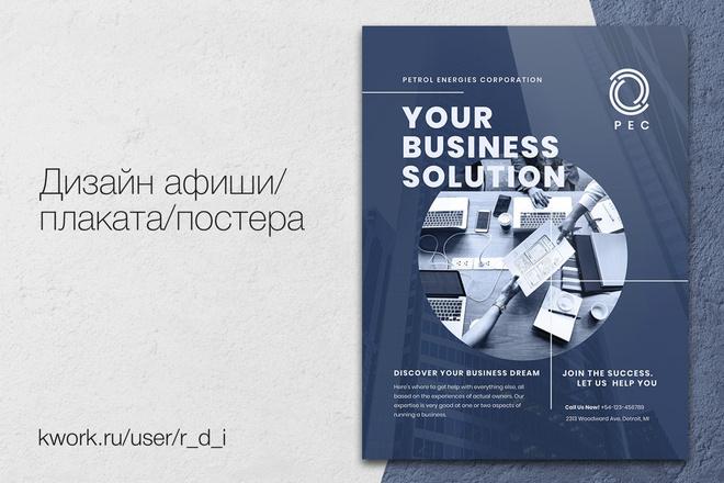 Разработаю дизайн афиши, плаката 12 - kwork.ru