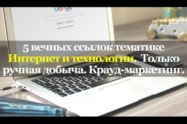 5 вечных ссылок Интернет и технологии. только ручная добыча. Крауд 1 - kwork.ru