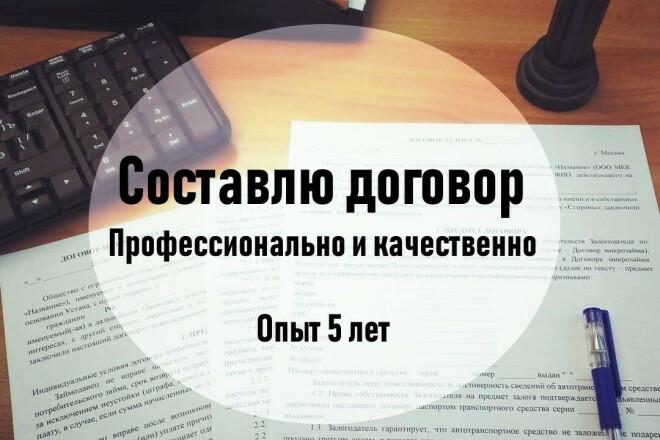 Качественно составлю договор 1 - kwork.ru