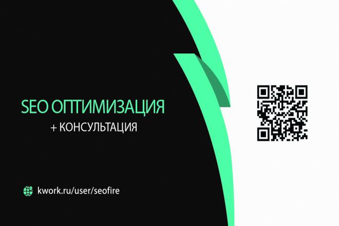 Внутренняя SEO оптимизация 1 - kwork.ru