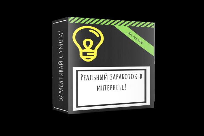 3D обложки для книг, DVD-боксов, CD, папок, коробок 9 - kwork.ru