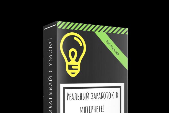3D обложки для книг, DVD-боксов, CD, папок, коробок 3 - kwork.ru