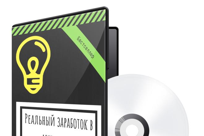 3D обложки для книг, DVD-боксов, CD, папок, коробок 4 - kwork.ru