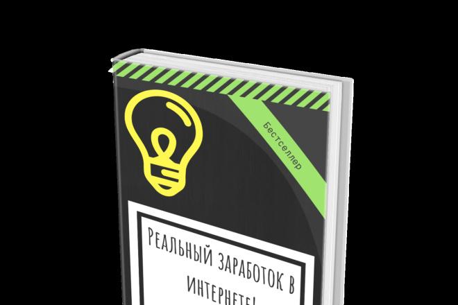 3D обложки для книг, DVD-боксов, CD, папок, коробок 6 - kwork.ru