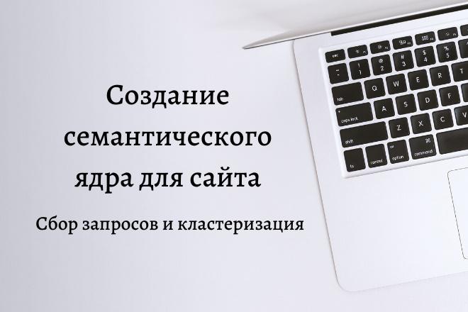 Создание семантического ядра сайта 1 - kwork.ru