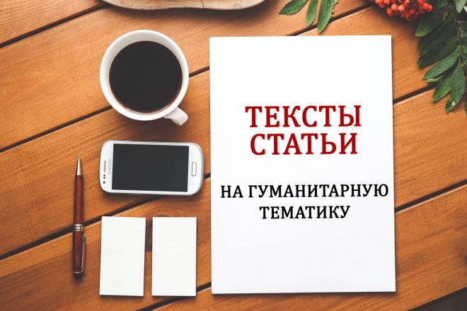 Тексты, статьи гуманитарной тематики 1 - kwork.ru