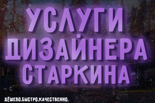 Сделаю оформление Вк или Ютуб, также могу отдельно аву или шапку 4 - kwork.ru