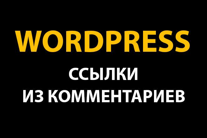 Ссылки с Wordpress сайтов. Русскоязычные ссылки из комментариев 1 - kwork.ru