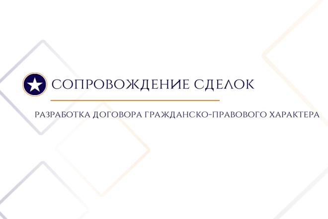 Разработка договора гражданско-правового характера 1 - kwork.ru