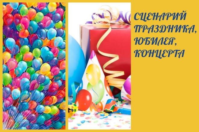 Напишу сценарий - юбилей, праздник, концерт 1 - kwork.ru