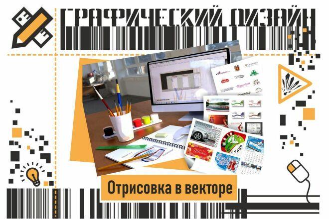 Отрисую в векторе или переведу из растра любое изображение 23 - kwork.ru