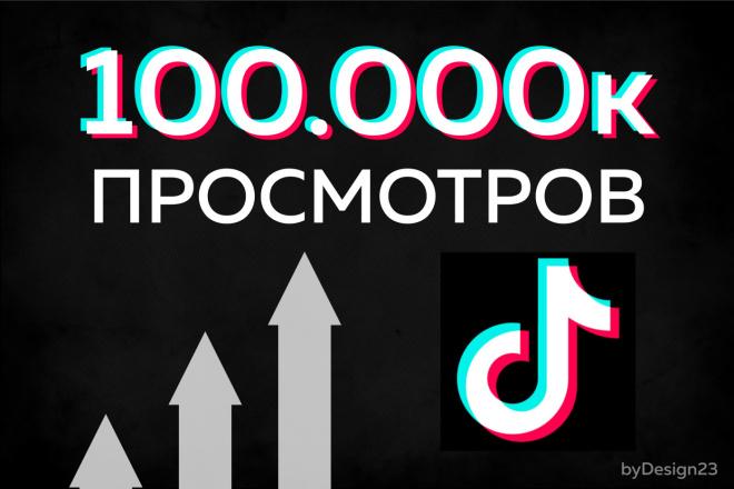 Добавлю 100000 просмотров в tik tok фото