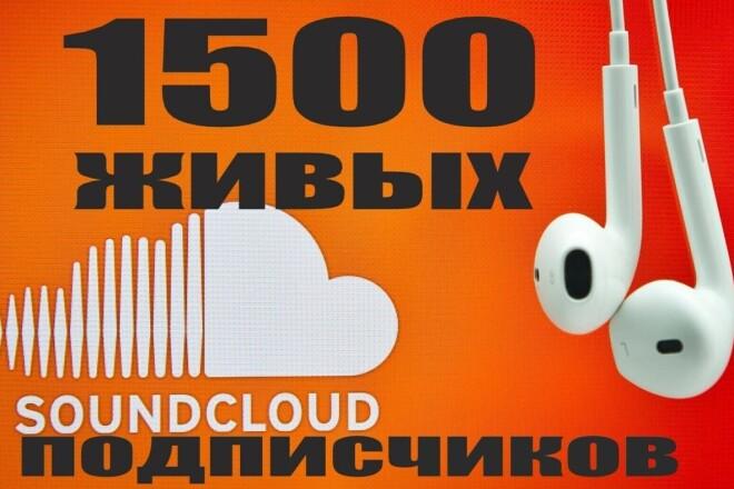 1500 подписчиков в Soundcloud с гарантией фото