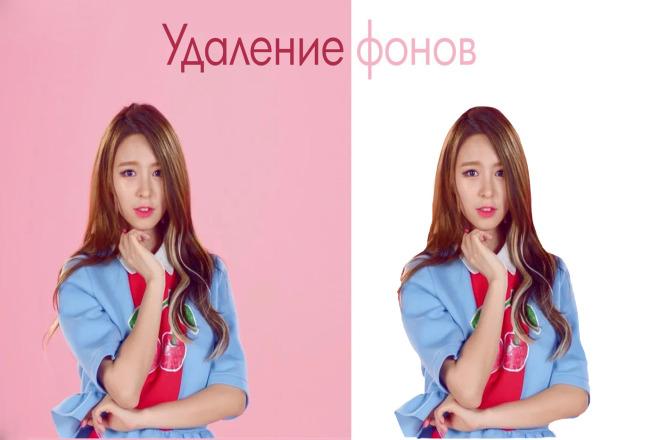Удалю задний фон фотографии 33 - kwork.ru