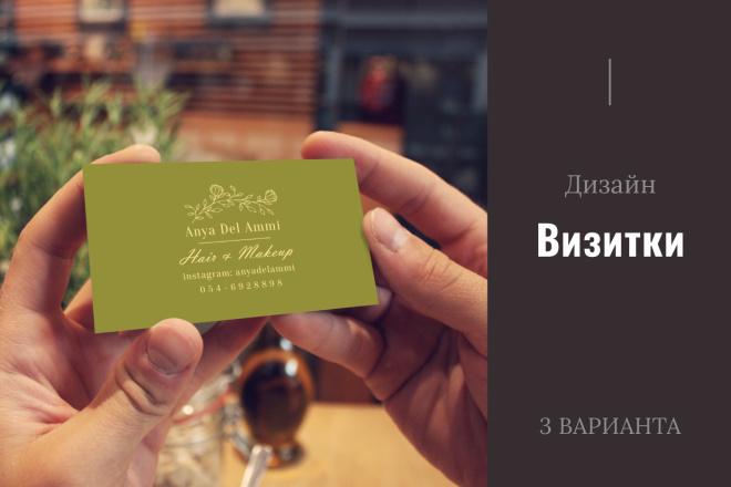 Разработаю макет визитки 101 - kwork.ru