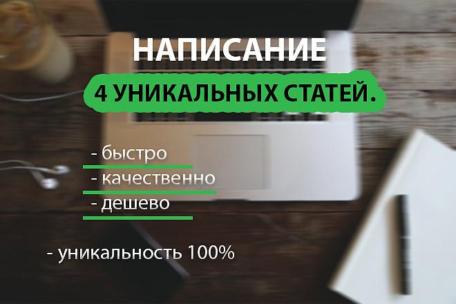 4 уникальных статьи на любую тему 4000 символов 1 - kwork.ru