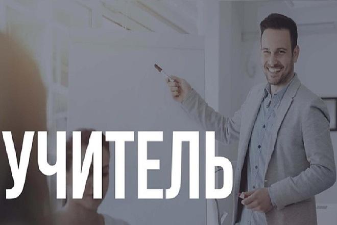 Тренинг. Программа - Учитель 1 - kwork.ru