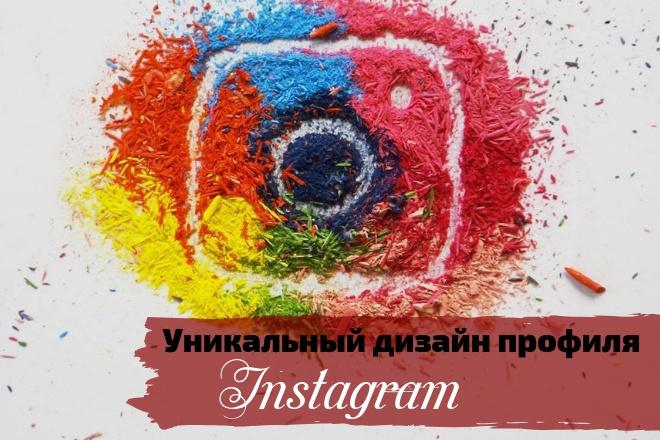 Уникальный дизайн. Оформление профиля в Instagram 5 - kwork.ru