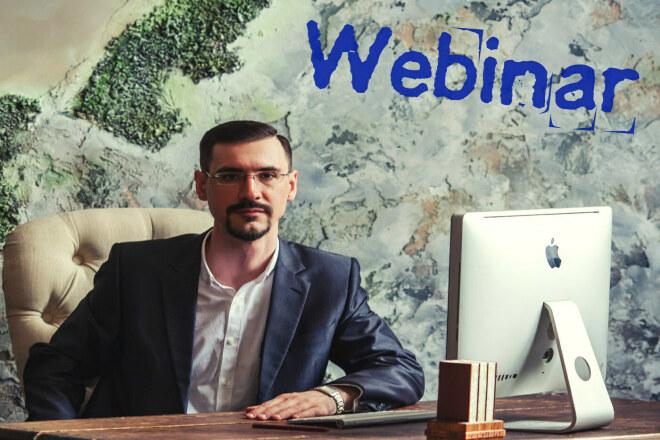 Консультация по организации и проведению продающего вебинара 1 - kwork.ru