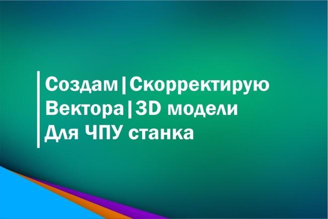 Создам, скорректирую вектора, 3D модели для ЧПУ обработки 4 - kwork.ru