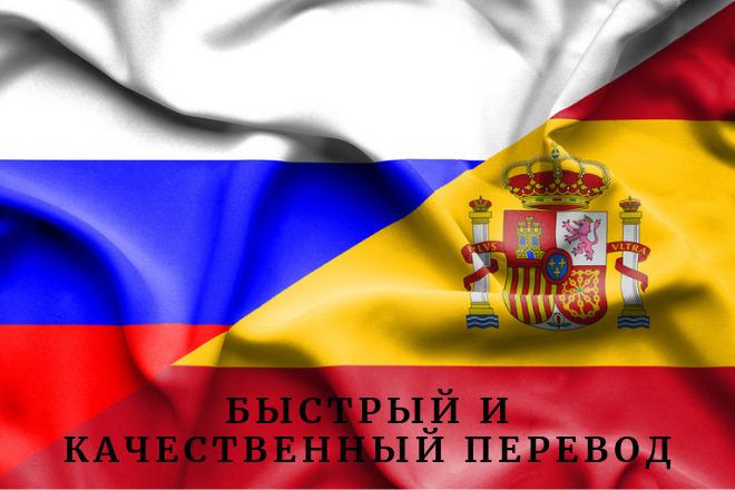 Переведу текст с испанского на русский и наоборот 1 - kwork.ru