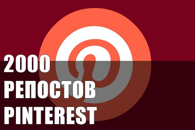 Pinterest репосты 2000 шт 1 - kwork.ru