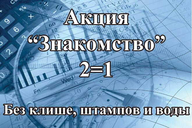 Два текста по цене одного 1 - kwork.ru