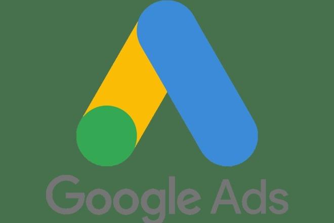 Настройка контекстной рекламы в Google Ads + КМС 1 - kwork.ru