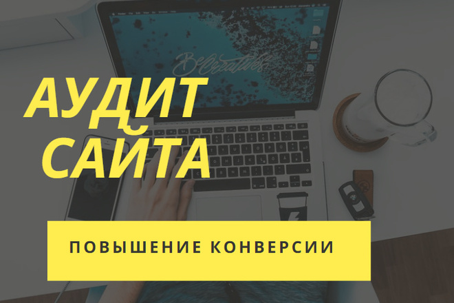 Аудит юзабилити сайта для повышения конверсии 1 - kwork.ru