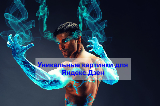 Уникальные картинки для Яндекс. Дзен фото