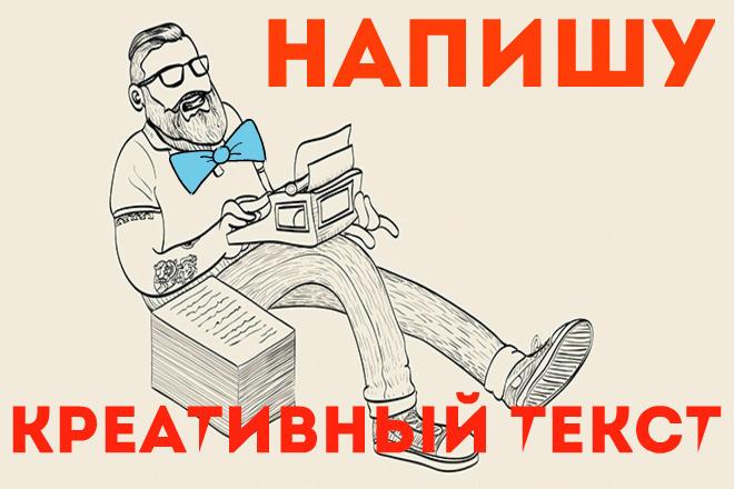 Продающий текст, который не забудут 1 - kwork.ru