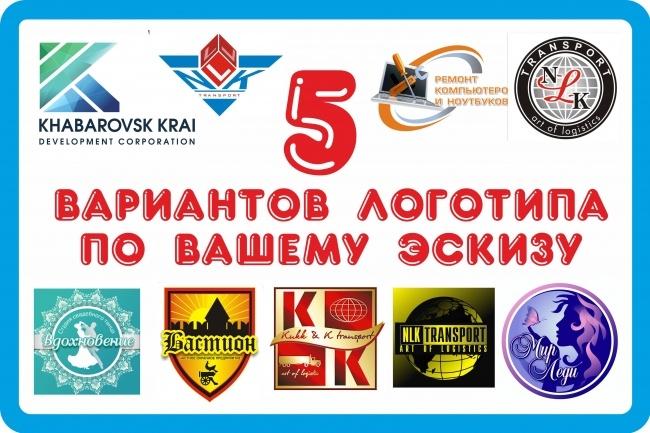 Сделаю профессионально логотип по Вашему эскизу 32 - kwork.ru