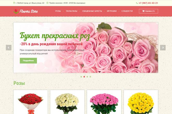 Продам интернет-магазин цветов 1 - kwork.ru