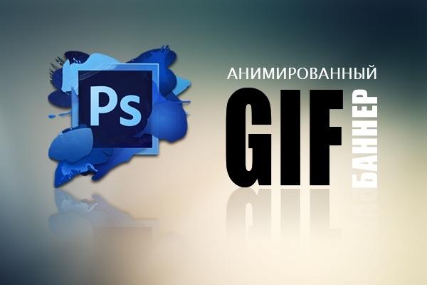 Рекламный Gif баннер 25 - kwork.ru
