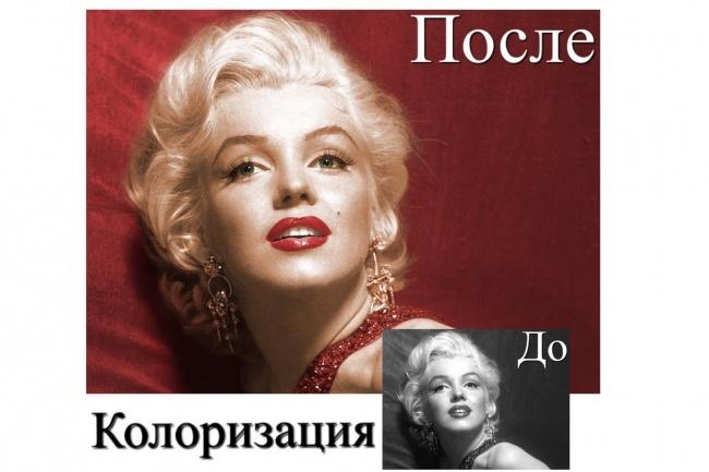Раскрашу ваше фото 2 - kwork.ru