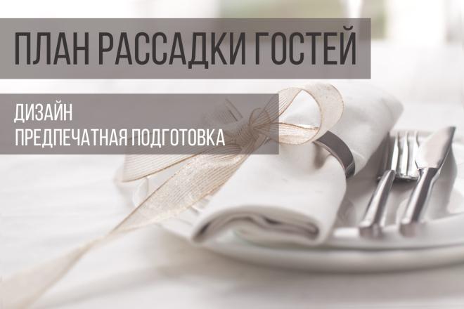 План свадебной рассадки. Дизайн и предпечатная подготовка 4 - kwork.ru