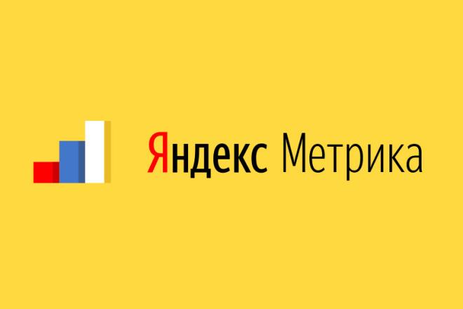 Подключение Яндекс. Метрики и Яндекс Вебмастер 1 - kwork.ru