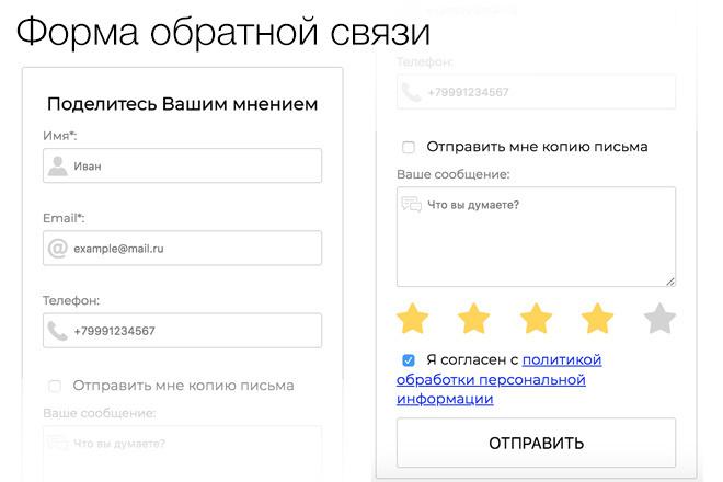 Разработаю форму обратной связи и захвата email'ов для вашего сайта 1 - kwork.ru