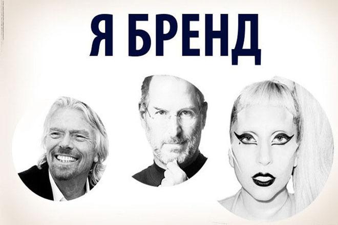 Видеокурс Создание и развитие персонального бренда 1 - kwork.ru