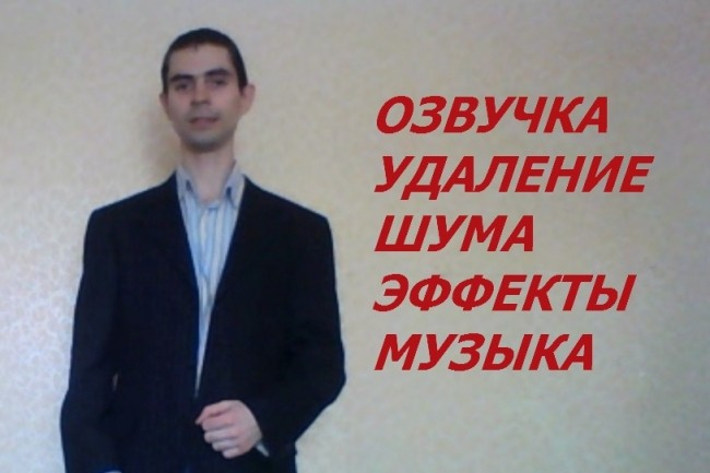 Озвучу Ваше видео, добавлю музыку и спецэффекты 1 - kwork.ru